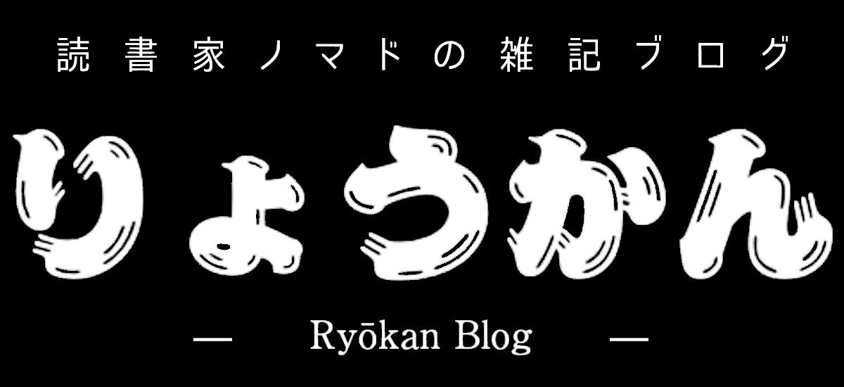 りょうかん — Ryōkan Blog —
