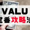 これから本格参入する初心者にオススメ!「VALU」の定番の売出戦略をまとめます。