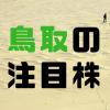 【注目株】鳥取在住のVALUユーザーで応援したい人をリストアップしました。(随時更新)