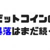 【予言】ビットコイン暴落中!一気に25万円ラインまで下がるけど11月ぐらいに最高値更新するでしょう。
